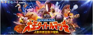 【いきものAZ presents】へんないきもの大王タイトルマッチ 人気投票王座決定戦